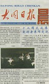 Datong newspaper coverage of Da Cheng Chuan meeting
